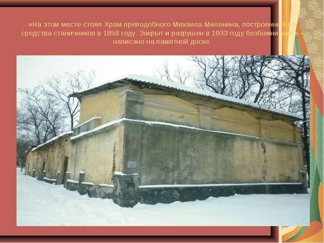 «На этом месте стоял Храм преподобного Михаила Миленина, построенный на средс...