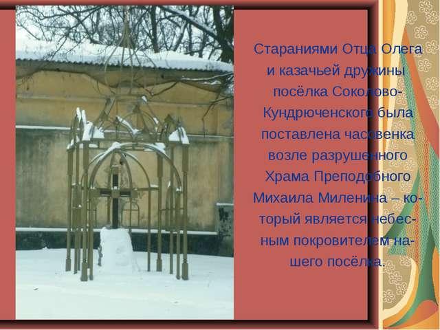 Стараниями Отца Олега и казачьей дружины посёлка Соколово- Кундрюченского был...