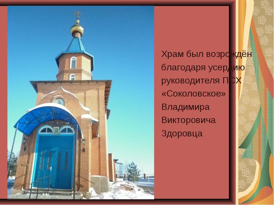 Храм был возрождён благодаря усердию руководителя ПСХ «Соколовское» - Владими...