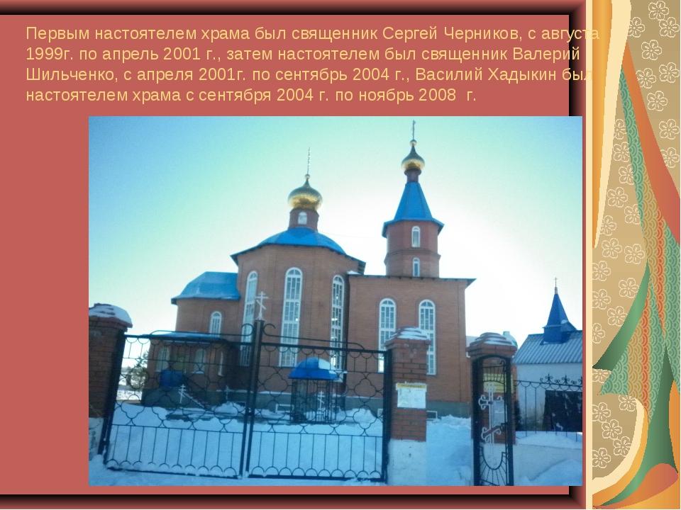 Первым настоятелем храма был священник Сергей Черников, с августа 1999г. по а...