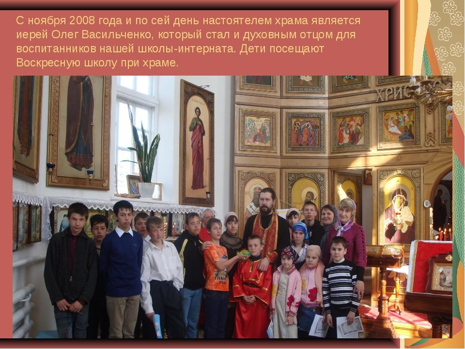 С ноября 2008 года и по сей день настоятелем храма является иерей Олег Василь...