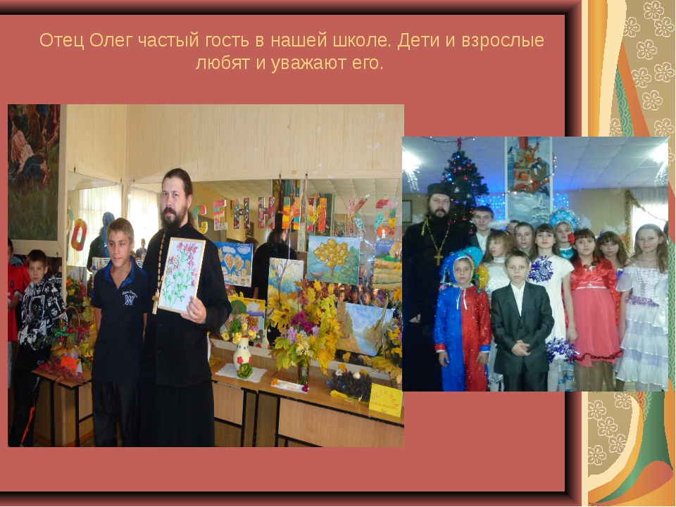 Отец Олег частый гость в нашей школе. Дети и взрослые любят и уважают его.