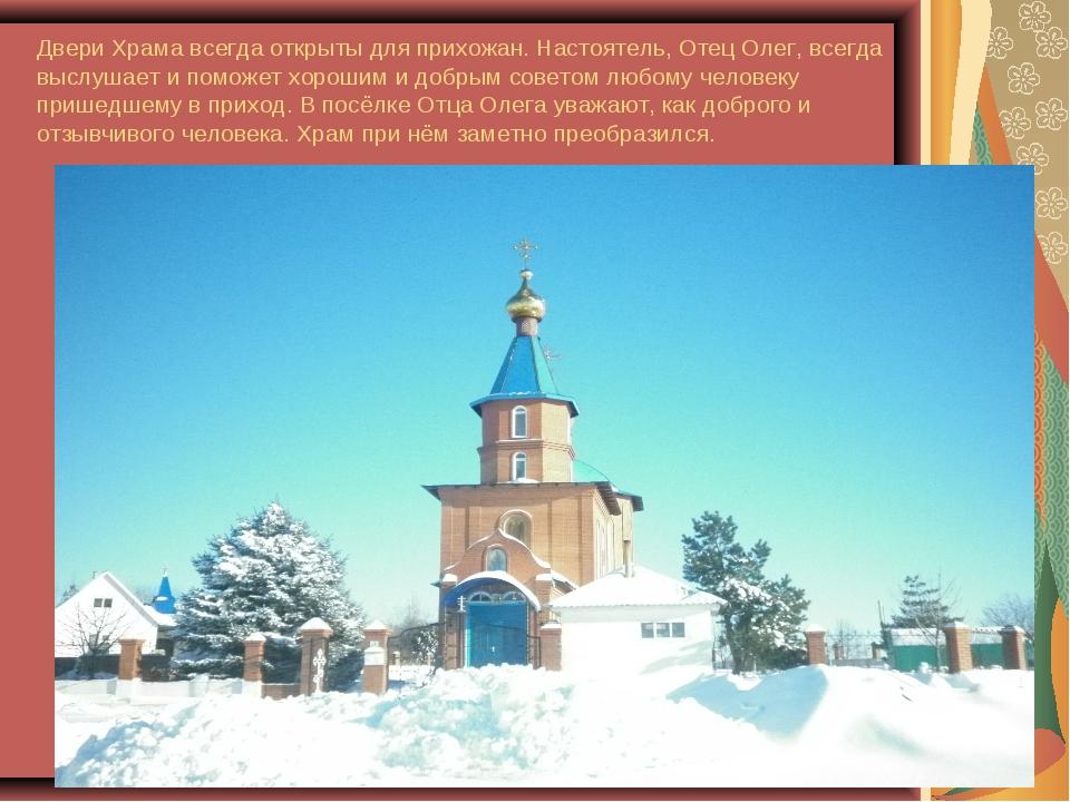 Двери Храма всегда открыты для прихожан. Настоятель, Отец Олег, всегда выслуш...