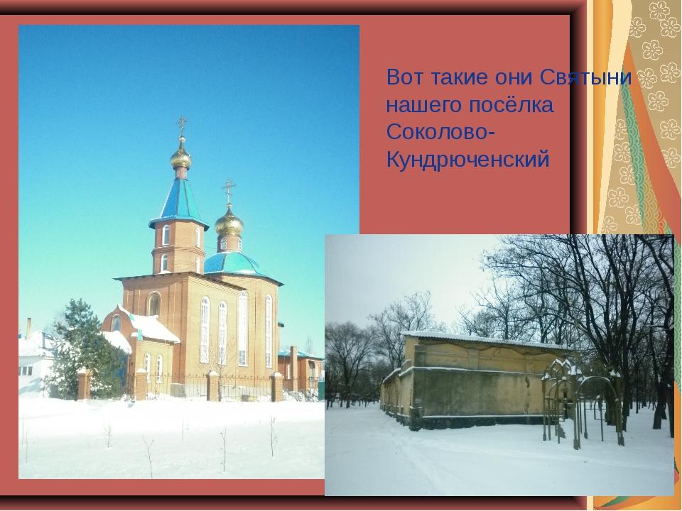 Вот такие они Святыни нашего посёлка Соколово-Кундрюченский