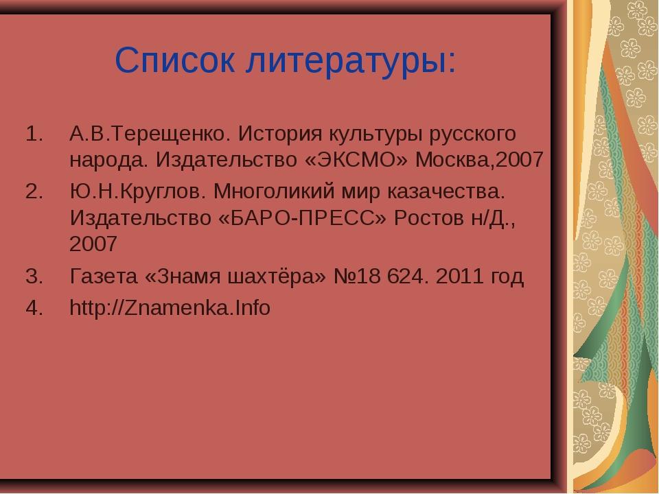Список литературы: А.В.Терещенко. История культуры русского народа. Издательс...