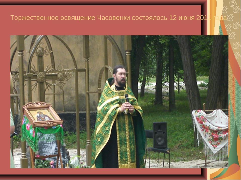 Торжественное освящение Часовенки состоялось 12 июня 2011 года