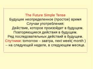 The Future Simple Tense Будущее неопределенное (простое) время Случаи употреб
