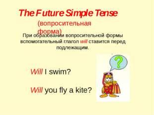 The Future Simple Tense (вопросительная форма) При образовании вопросительной