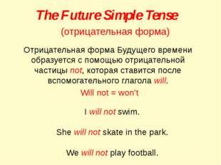 The Future Simple Tense (отрицательная форма) Отрицательная форма Будущего вр