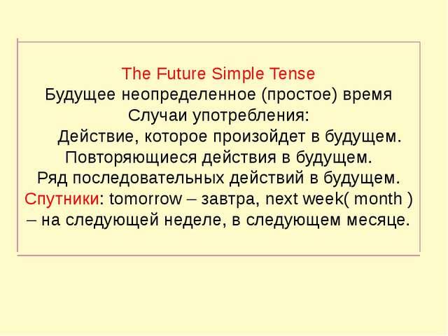 The Future Simple Tense Будущее неопределенное (простое) время Случаи употреб...