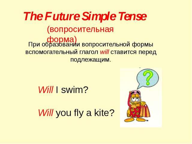 The Future Simple Tense (вопросительная форма) При образовании вопросительной...