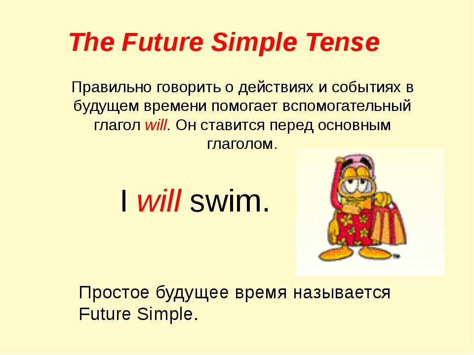 The Future Simple Tense Правильно говорить о действиях и событиях в будущем в...