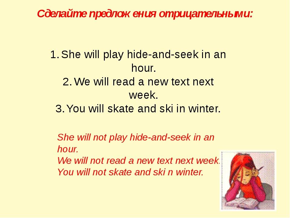 Сделайте предложения отрицательными: She will play hide-and-seek in an hour....