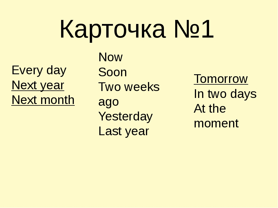 Карточка №1 Every day Next year Next month Now Soon Two weeks ago Yesterday L...