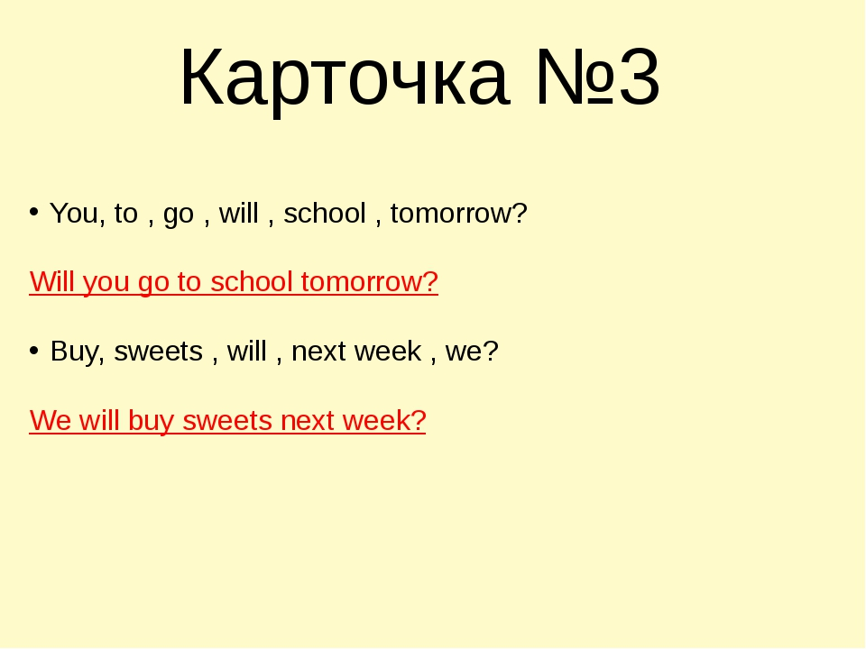 Карточка №3 You, to , go , will , school , tomorrow? Will you go to school to...