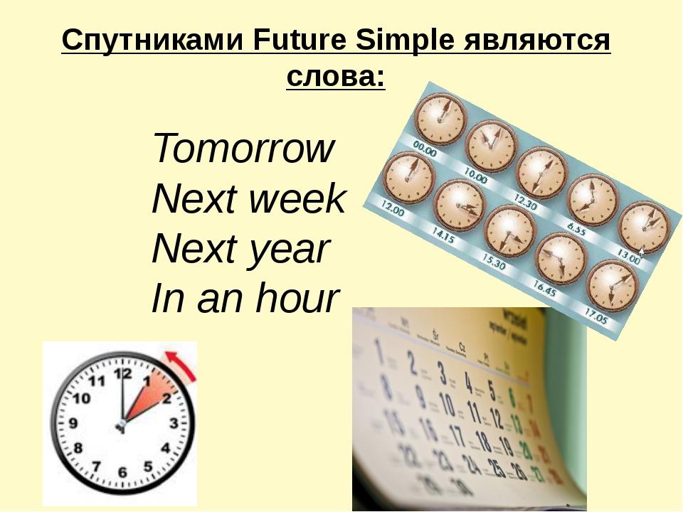Спутниками Future Simple являются слова: Tomorrow Next week Next year In an h...