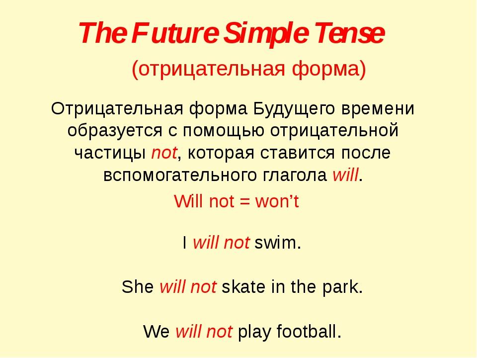 The Future Simple Tense (отрицательная форма) Отрицательная форма Будущего вр...