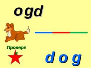 g d o d o g