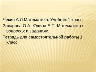 Чекин А.Л.Математика. Учебник 1 класс. Захарова О.А ,Юдина Е.П. Математика в