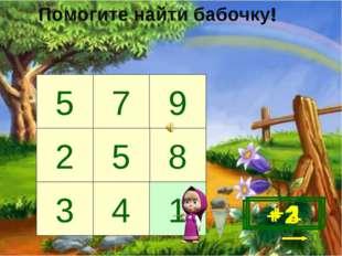 7 5 9 8 5 2 3 4 1 + 3 + 1 + 2 + 2 Помогите найти бабочку!
