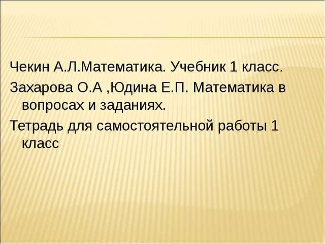 Чекин А.Л.Математика. Учебник 1 класс. Захарова О.А ,Юдина Е.П. Математика в...