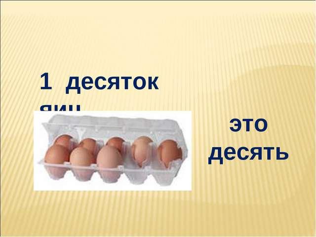 1 десяток яиц это десять