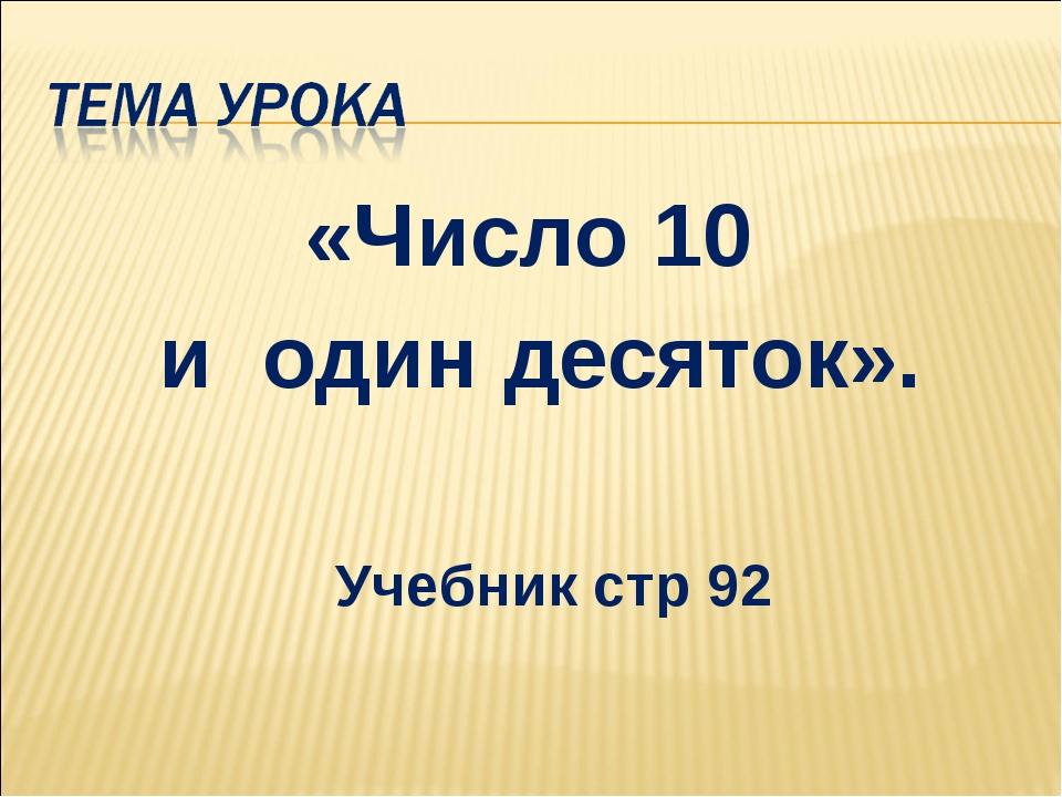 «Число 10 и один десяток». Учебник стр 92