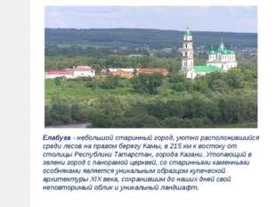 Елабуга - небольшой старинный город, уютно расположившийся среди лесов на пра