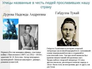 Первая в России женщина-офицер, участница войны с Наполеоном в 1807г. и в 181