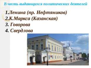 В честь выдающихся политических деятелей Ленина (пр. Нефтяников) К.Маркса (Ка