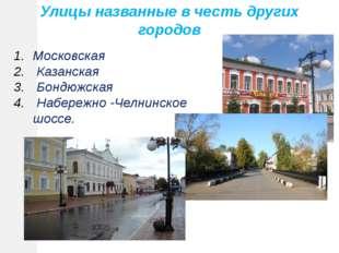 Улицы названные в честь других городов Московская Казанская Бондюжская Набере