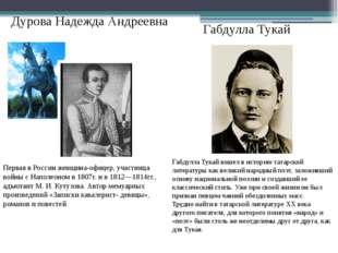 Первая в России женщина-офицер, участница войны с Наполеоном в 1807г. и в 18