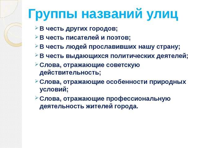 Группы названий улиц В честь других городов; В честь писателей и поэтов; В че...