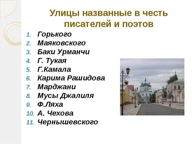 Улицы названные в честь писателей и поэтов Горького Маяковского Баки Урманчи...
