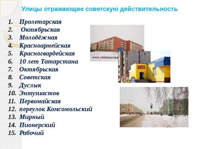 Улицы отражающие советскую действительность Пролетарская Октябрьская Молодёжн...