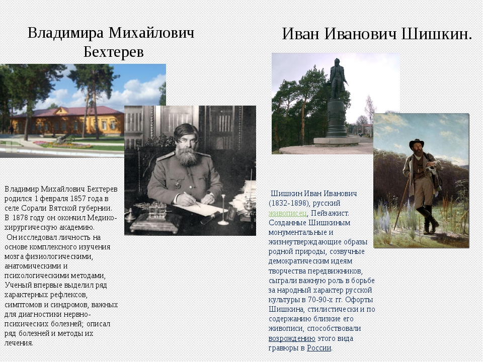 Владимира Михайлович Бехтерев Иван Иванович Шишкин. Шишкин Иван Иванович (18...