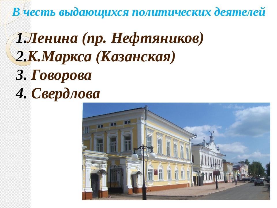 В честь выдающихся политических деятелей Ленина (пр. Нефтяников) К.Маркса (Ка...