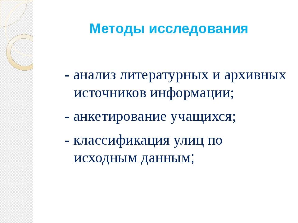 Методы исследования - анализ литературных и архивных источников информации; -...
