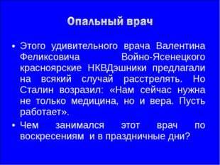 Этого удивительного врача Валентина Феликсовича Войно-Ясенецкого красноярские