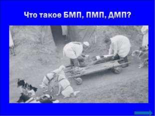 БМП – батальонный медпункт. Там оказывалась первая доврачебная помощь ПМП – п