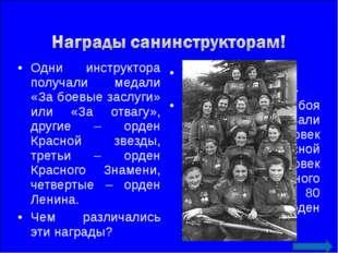 Одни инструктора получали медали «За боевые заслуги» или «За отвагу», другие