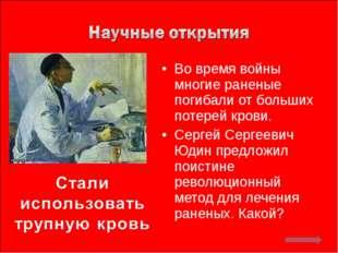 Во время войны многие раненые погибали от больших потерей крови. Сергей Серге