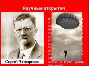 Шелк нужен был для производства чесучи, из которой делались парашютная и аэро