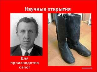 Профессор Даниил Александрович Транковский проводил микроскопический анализ с