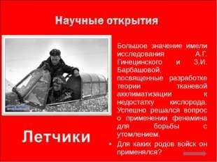 Большое значение имели исследования А.Г. Гинецинского и 3.И. Барбашовой, посв