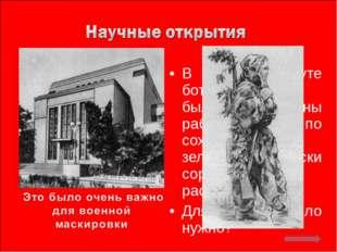 В Институте ботаники МГУ были проведены работы по сохранению зеленой окраски