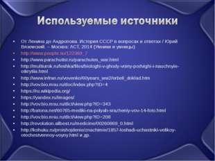 От Ленина до Андропова. История СССР в вопросах и ответах / Юрий Вяземский. –