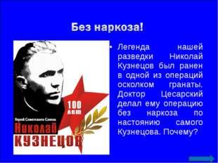 Кузнецов настаивал: «Я должен проверить себя. Если мне когда-нибудь предстоит