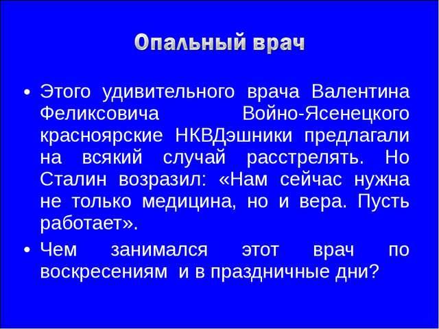 Этого удивительного врача Валентина Феликсовича Войно-Ясенецкого красноярские...