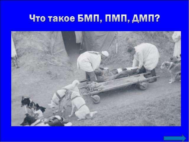 БМП – батальонный медпункт. Там оказывалась первая доврачебная помощь ПМП – п...